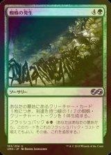 [FOIL] 蜘蛛の発生/Spider Spawning 【日本語版】 [UMA-緑U]