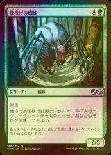[FOIL] 棘投げの蜘蛛/Stingerfling Spider 【日本語版】 [UMA-緑U]