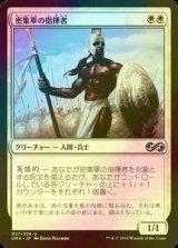 [FOIL] 密集軍の指揮者/Phalanx Leader 【日本語版】 [UMA-白U]