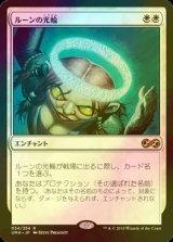 [FOIL] ルーンの光輪/Runed Halo 【日本語版】 [UMA-白R]