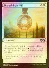 [FOIL] 新たな夜明けの印形/Sigil of the New Dawn 【日本語版】 [UMA-白U]