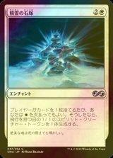 [FOIL] 精霊の石塚/Spirit Cairn 【日本語版】 [UMA-白U]