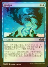 [FOIL] 堂々巡り/Circular Logic 【日本語版】 [UMA-青U]《状態:NM》