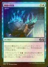 [FOIL] 神秘の回復/Mystic Retrieval 【日本語版】 [UMA-青U]