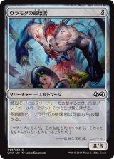 ウラモグの破壊者/Ulamog's Crusher 【日本語版】 [UMA-無C]
