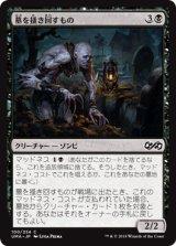 墓を掻き回すもの/Grave Scrabbler 【日本語版】 [UMA-黒C]