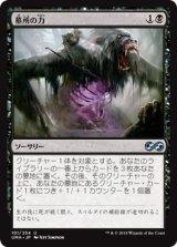 墓所の力/Grave Strength 【日本語版】 [UMA-黒U]