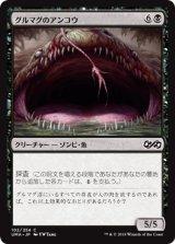 グルマグのアンコウ/Gurmag Angler 【日本語版】 [UMA-黒C]
