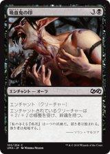 吸血鬼の印/Mark of the Vampire 【日本語版】 [UMA-黒C]