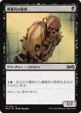 療養所の骸骨/Sanitarium Skeleton 【日本語版】 [UMA-黒C]