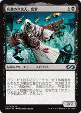 死蔵の世話人、死零/Shirei, Shizo's Caretaker 【日本語版】 [UMA-黒U]