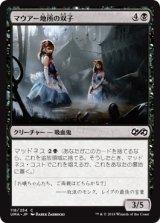 マウアー地所の双子/Twins of Maurer Estate 【日本語版】 [UMA-黒C]