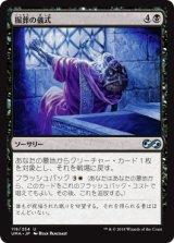 掘葬の儀式/Unburial Rites 【日本語版】 [UMA-黒U]