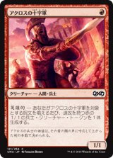 アクロスの十字軍/Akroan Crusader 【日本語版】 [UMA-赤C]