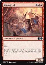 真鍮の災い魔/Brazen Scourge 【日本語版】 [UMA-赤U]