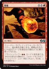 燃焼/Conflagrate 【日本語版】 [UMA-赤U]