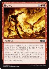 癇しゃく/Fiery Temper 【日本語版】 [UMA-赤C]