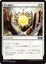 暁の魔除け/Dawn Charm 【日本語版】 [UMA-白U]