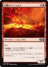 火翼のフェニックス/Firewing Phoenix 【日本語版】 [UMA-赤U]