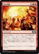 炉の式典/Furnace Celebration 【日本語版】 [UMA-赤U]
