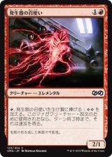 発生器の召使い/Generator Servant 【日本語版】 [UMA-赤C]