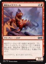 風切るイグアナール/Hissing Iguanar 【日本語版】 [UMA-赤C]
