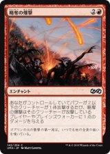 略奪の爆撃/Raid Bombardment 【日本語版】 [UMA-赤C]