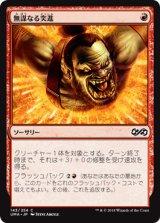 無謀なる突進/Reckless Charge 【日本語版】 [UMA-赤C]