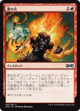 魂の火/Soul's Fire 【日本語版】 [UMA-赤C]