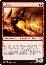 火花吐き/Sparkspitter 【日本語版】 [UMA-赤C]