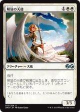 解放の天使/Emancipation Angel 【日本語版】 [UMA-白U]