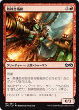 熱錬金術師/Thermo-Alchemist 【日本語版】 [UMA-赤C]