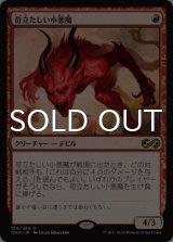 苛立たしい小悪魔/Vexing Devil 【日本語版】 [UMA-赤R]《状態:NM》