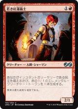 若き紅蓮術士/Young Pyromancer 【日本語版】 [UMA-赤U]《状態:NM》