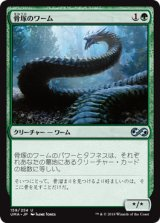骨塚のワーム/Boneyard Wurm 【日本語版】 [UMA-緑U]