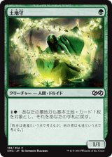 土地守/Groundskeeper 【日本語版】 [UMA-緑C]