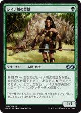 レイナ塔の英雄/Hero of Leina Tower 【日本語版】 [UMA-緑U]