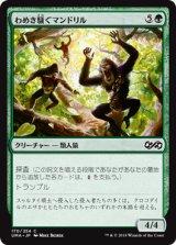 わめき騒ぐマンドリル/Hooting Mandrills 【日本語版】 [UMA-緑C]