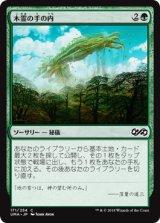 木霊の手の内/Kodama's Reach 【日本語版】 [UMA-緑C]
