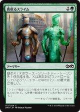 真似るスライム/Miming Slime 【日本語版】 [UMA-緑C]