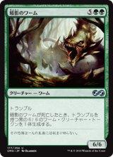 暗影のワーム/Penumbra Wurm 【日本語版】 [UMA-緑U]《状態:NM》