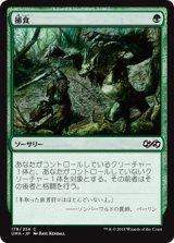 捕食/Prey Upon 【日本語版】 [UMA-緑C]