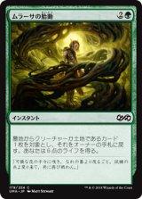 ムラーサの胎動/Pulse of Murasa 【日本語版】 [UMA-緑C]