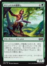 サテュロスの道探し/Satyr Wayfinder 【日本語版】 [UMA-緑C]