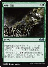 蜘蛛の発生/Spider Spawning 【日本語版】 [UMA-緑U]