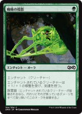 蜘蛛の陰影/Spider Umbra 【日本語版】 [UMA-緑C]