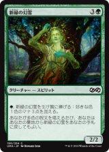 新緑の幻霊/Verdant Eidolon 【日本語版】 [UMA-緑C]
