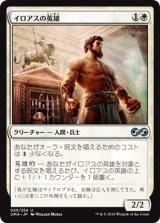 イロアスの英雄/Hero of Iroas 【日本語版】 [UMA-白U]《状態:NM》