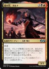 血の炎、ガルナ/Garna, the Bloodflame 【日本語版】 [UMA-金U]《状態:NM》