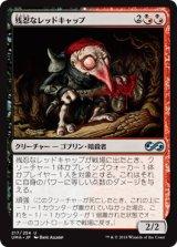 残忍なレッドキャップ/Murderous Redcap 【日本語版】 [UMA-金U]
